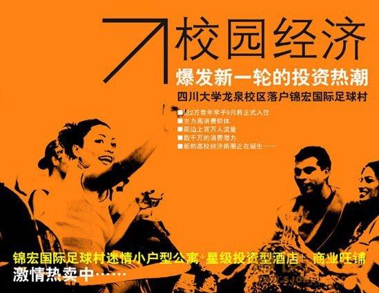 锦宏爱邸楼盘的广告设计