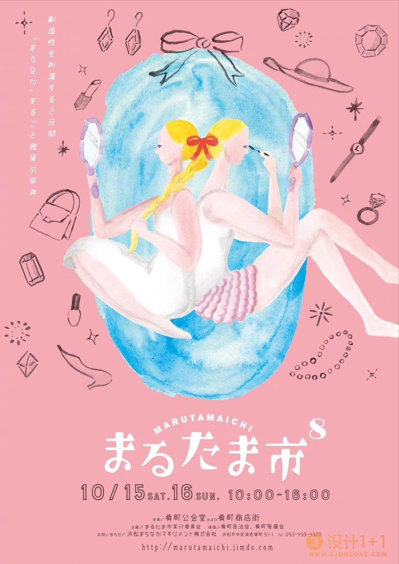 MARUTAMA ICHI日本插画风格海报设计