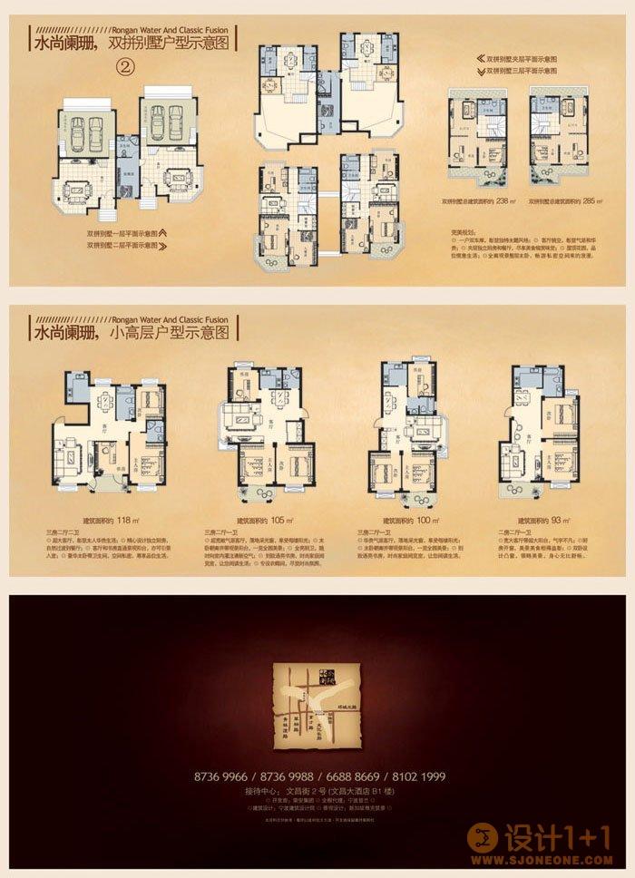 水尚阑珊地产项目全案设计欣赏