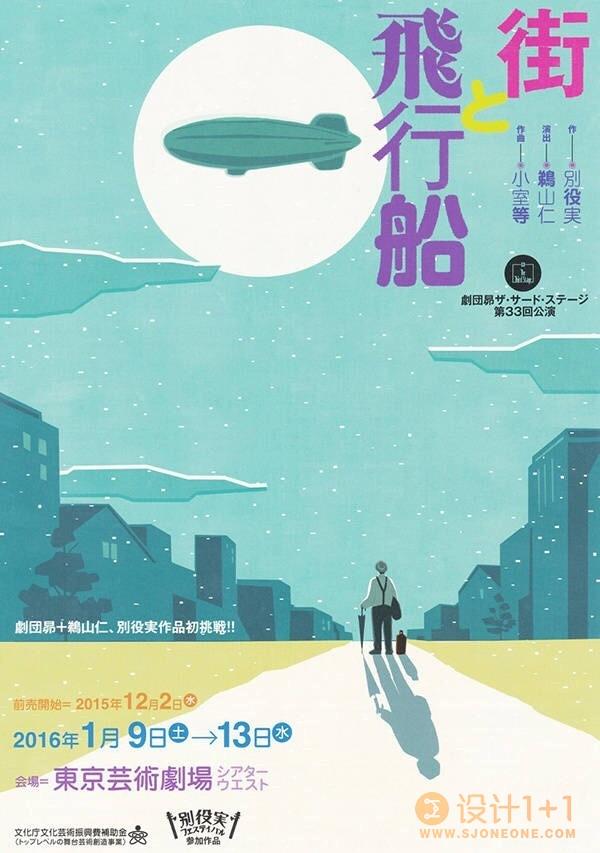 一组日式插画风格海报设计欣赏