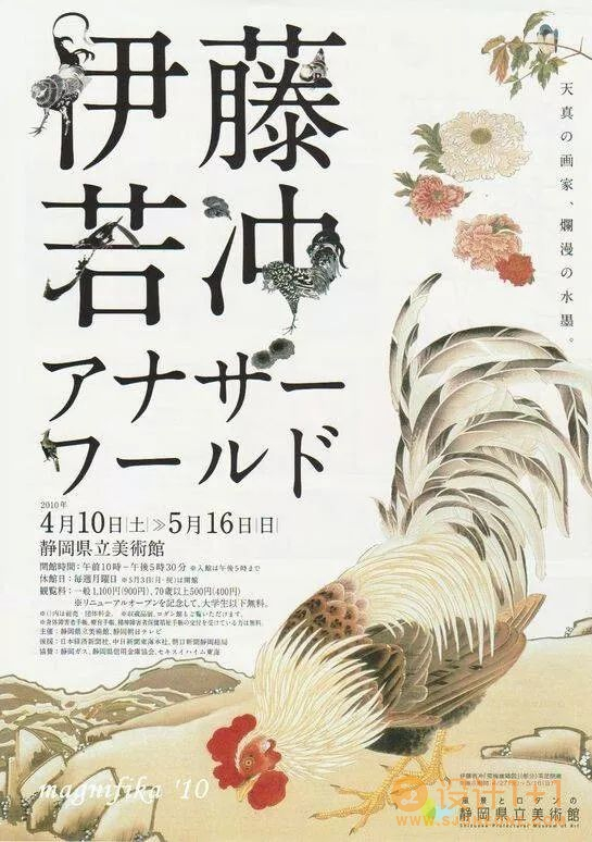 日本艺术展览海报设计欣赏
