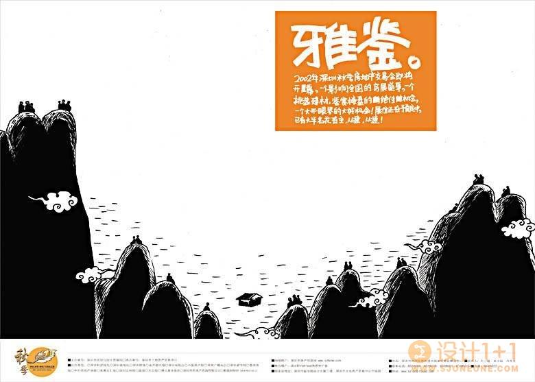深圳博思堂(birthidea)地产设计作品集(一)
