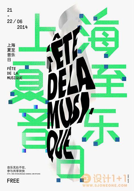 优秀海报设计作品精选集(19)