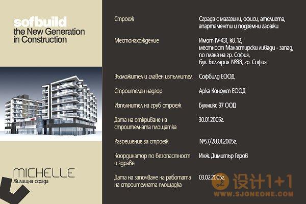 Sofbuild楼书设计