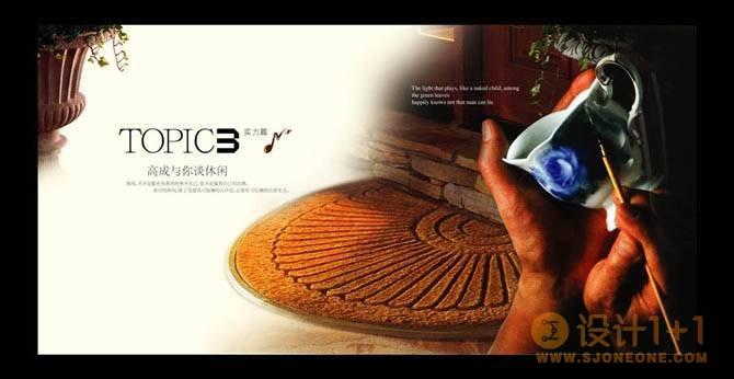高成·上海假日楼书设计