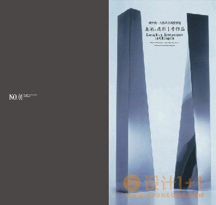 晶蓝半岛楼书设计