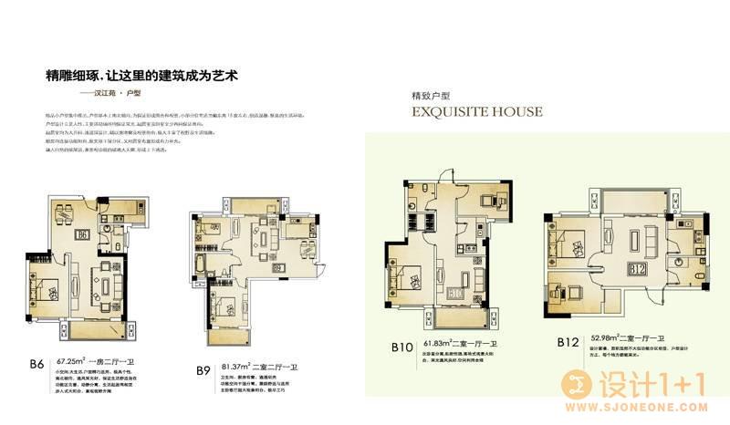 汉江苑楼书设计欣赏