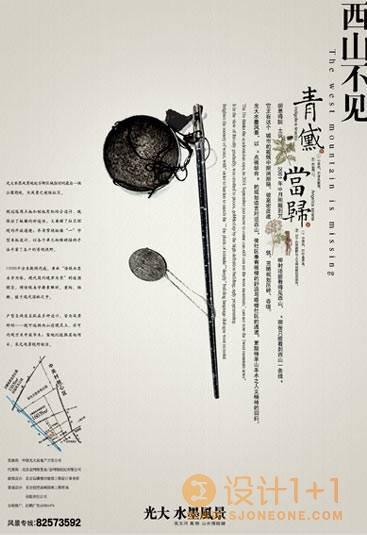 红鹤沟通地产项目作品集