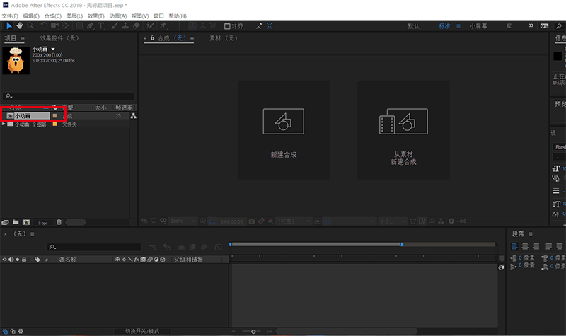 AE制作动画表情教程