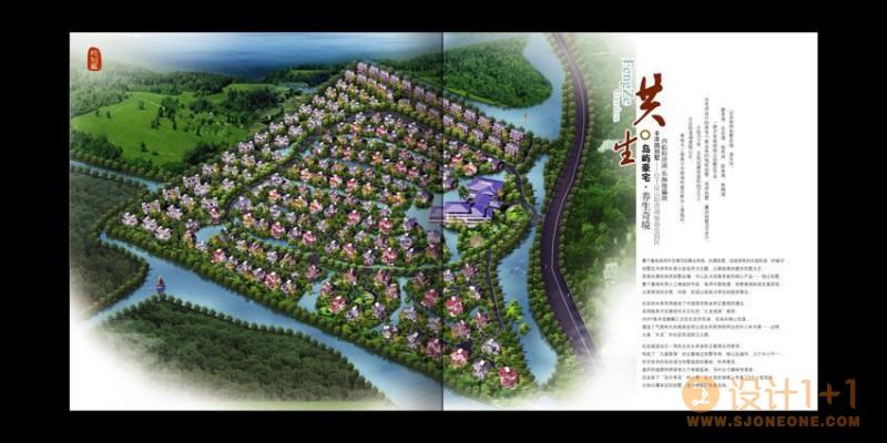 中国风格的精美楼书欣赏