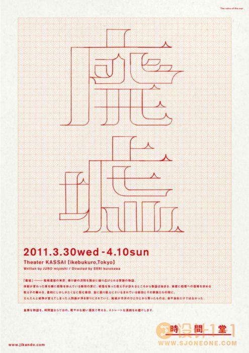 60款清新的日本和中国海报设计