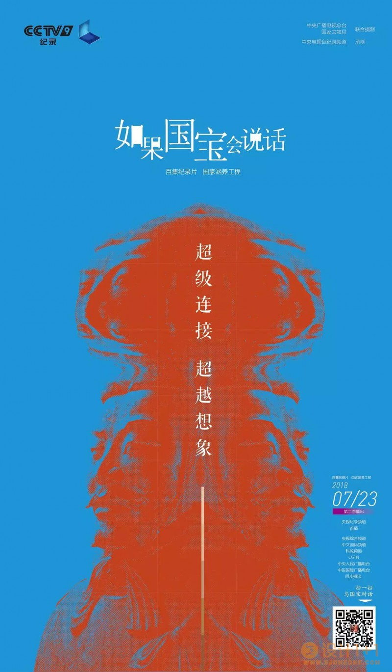 纪录片海报设计欣赏