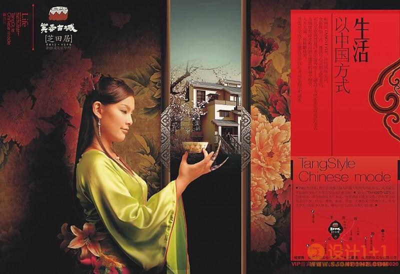 古典风格——成都芙蓉古城楼盘广告设计
