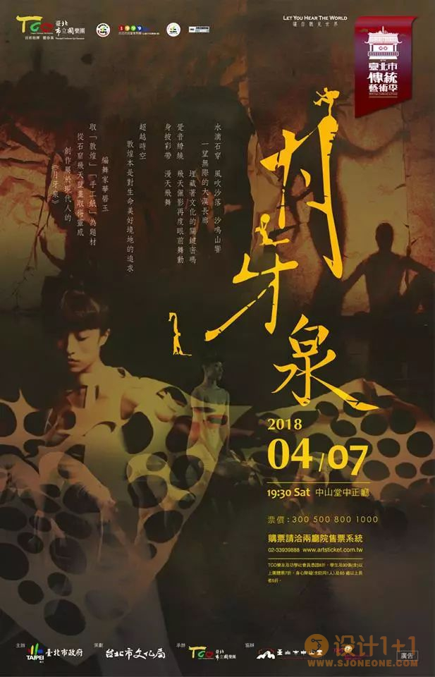 台湾设计精美的海报设计欣赏