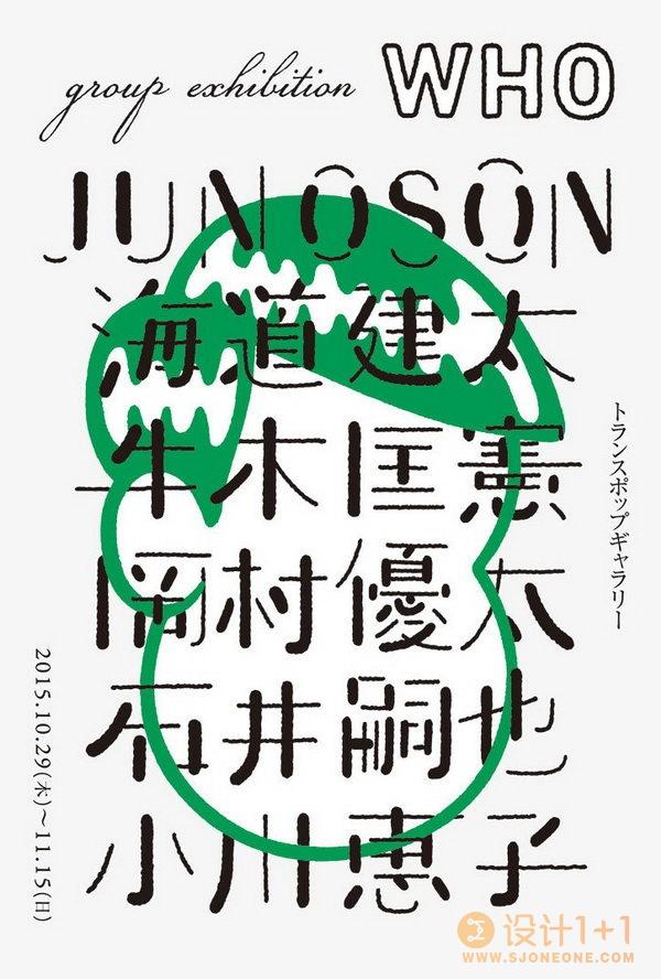 日本设计师三重野龙(Ryu Mieno)海报和字体设计作品