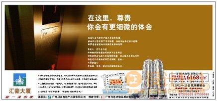 报纸广告设计欣赏-汇豪大厦
