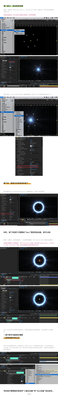 AE制作超炫动态光晕特效动画教程