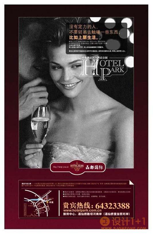 晶都国际广告设计欣赏