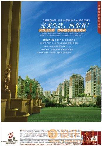 国际华城系列报广设计