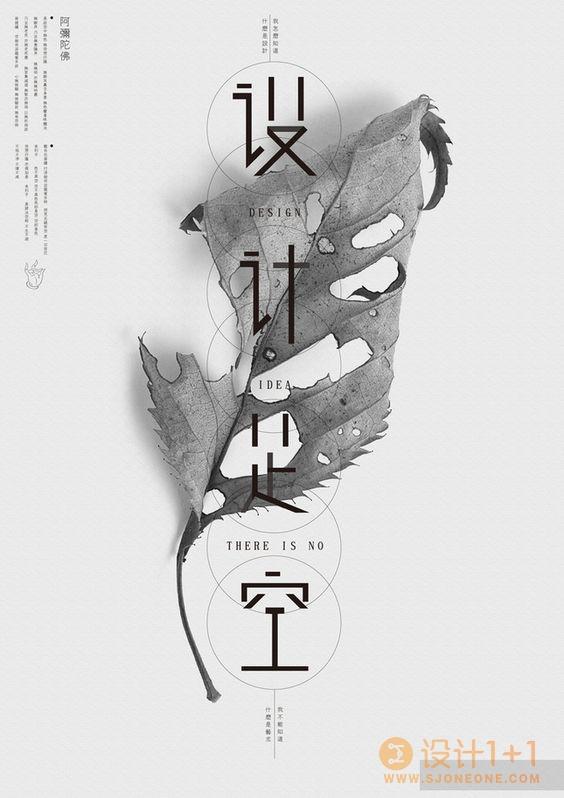 60个精致的日本平面设计作品集