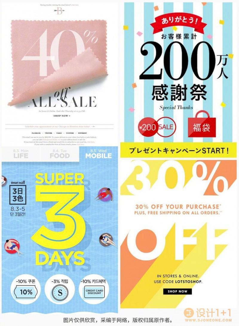 36款国外打折促销海报设计