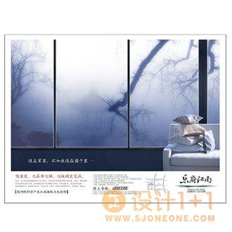 乐府江南楼盘平面广告设计