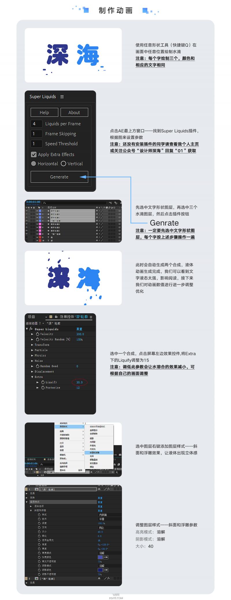 AE制作流动液体文字动画效果教程