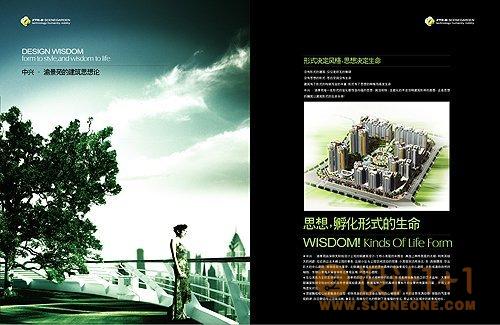 中兴·渝景苑楼书设计欣赏
